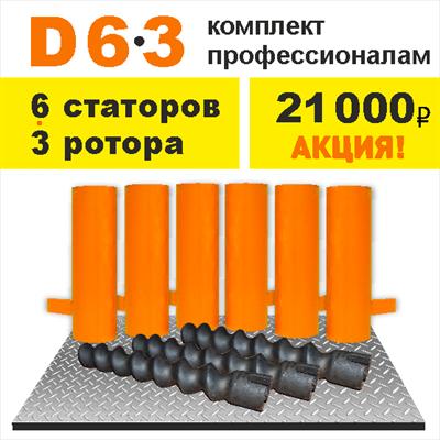 Комплект шнековых пар D 6-3 (9 шт.) - фото 5520