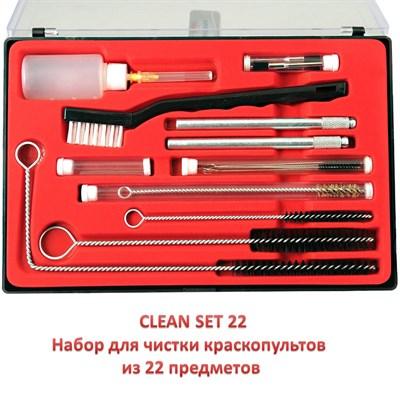 Набор для чистки краскораспылителя, 22 предмета - фото 5991
