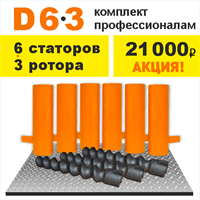 Комплект шнековых пар D 6-3 (9 шт.)