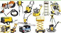 Аренда строительного механизированного оборудования